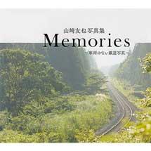 山﨑友也写真集Memories~車両のない鐵道写真~