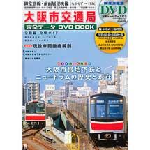 大阪市交通局完全データ DVDBOOK