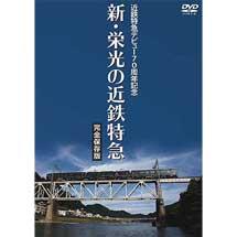 近鉄特急デビュー70周年記念 新・栄光の近鉄特急(完全保存版)