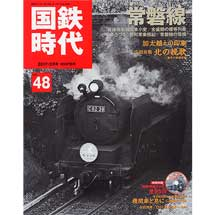 国鉄時代 vol.48 2017-2月号