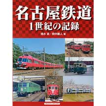 名古屋鉄道1世紀の記録