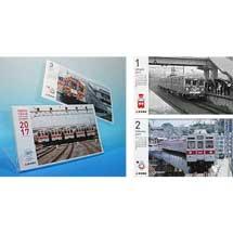 田園都市線開通50周年記念「東急ポストカード(卓上)カレンダー」発売中