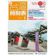 新台湾時刻表2017 1