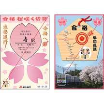 富士急行「合格桜咲く切符」発売