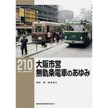 RM LIBRARY 210大阪市営無軌条電車のあゆみ