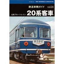 鉄道車輌ガイド vol.24 元祖ブルートレイン20系客車