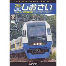 ビコム ワイド展望 4K撮影作品255系 特急しおさい 4K撮影 銚子~東京