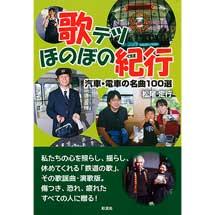 歌テツ ほのぼの紀行-汽車・電車の名曲100選-