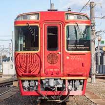 JR四国『観光列車で巡る「四福(しふく)の物語」』発売