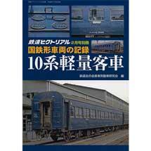 国鉄形車両の記録10系軽量客車
