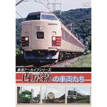 鉄道アーカイブシリーズ 内房線の車両たち