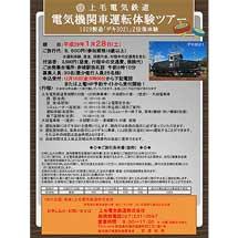 1月28日 上毛電気鉄道「電車運転体験ツアー(デキ3021 2往復)」実施