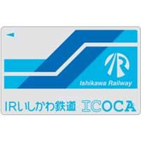 石川県・富山県の「ICOCA」エリアが拡大