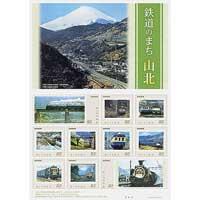 オリジナルフレーム切手「鉄道のまち 山北」発売