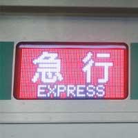 東急5000系に小変化