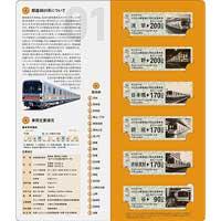 「さよなら銀座線01系記念乗車券」発売