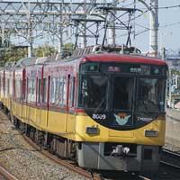 京阪8000系がすべて7両編成に