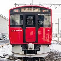JR東日本,EV-E801系「ACCUM」のヘッドマークデザインを募集