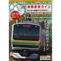 湘南新宿ラインみんなの鉄道 DVD BOOK シリーズ