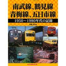 南武線、鶴見線、青梅線、五日市線1950~1980年代の記録