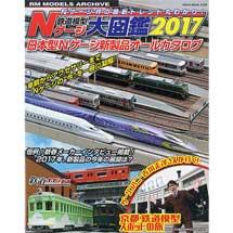 鉄道模型Nゲージ大図鑑2017日本型Nゲージ新製品オールカタログ