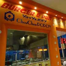 「BURGER & PUB ChouChou POPON 御徒町店」が3月4日にグランドオープン