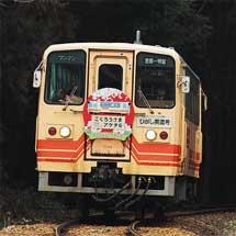 明知鉄道「おつかれさまアケチ6」運転