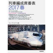 列車編成席番表 2017 春
