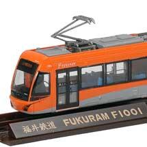 鉄道コレクション 福井鉄道F1000形FUKURAMオレンジ