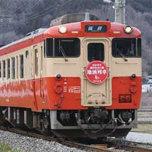 「ノスタルジー」編成を使用した『地酒列車』運転