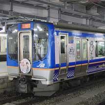 仙台空港鉄道開業10周年記念ラッピング列車が登場