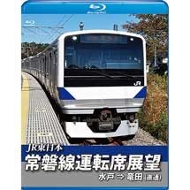 常磐線運転席展望水戸駅→竜田駅(直通)