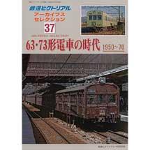 鉄道ピクトリアル アーカイブス セレクション 3763・73形電車の時代1950~70