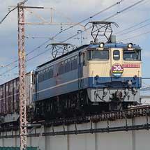 EF65 2139に「JR貨物30周年」記念ヘッドマーク