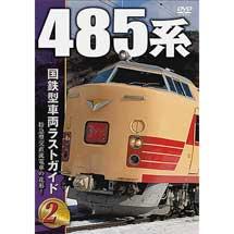 国鉄型車両ラストガイドDVD②485系