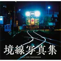 境線写真集SAKAI LINE PHOTOBOOK