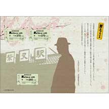 京成電鉄「男はつらいよ さくら銅像 建立記念 乗車券」発売