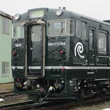 道南いさりび鉄道,新塗色車両を26日から運転
