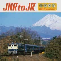 国鉄民営化30周年記念アルバム「JNR to JR」