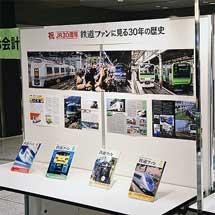 本誌協賛「JR発足30周年記念鉄道フェスタ」開催