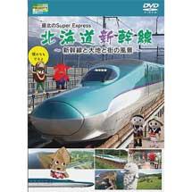 DVD最北のSuper Express 北海道新幹線 ~新幹線と大地と街の風景~