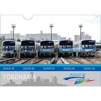 4月8日 横浜市交通局「3000V形デビュー記念グッズ特別販売会」開催