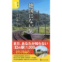 カラー版地図にない駅宝島社新書