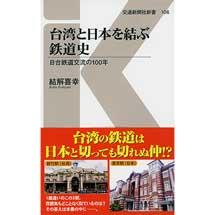 交通新聞社新書 108台湾と日本を結ぶ鉄道史―日台鉄道交流の100年―