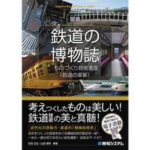 図説鉄道の博物誌ものづくり技術遺産(鉄道の革新)