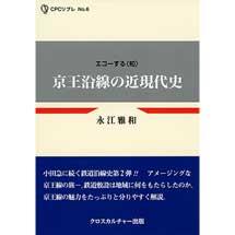 CPCリブレ No.6京王沿線の近現代史