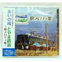 「あいの風とやま鉄道 駅メロディ集」発売