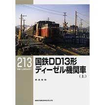 RM LIBRARY 213国鉄DD13形ディーゼル機関車(上)