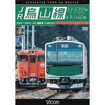 ビコム ワイド展望 JR烏山線EV-E301系(ACCUM)&キハ40形 宇都宮〜宝積寺〜烏山 往復