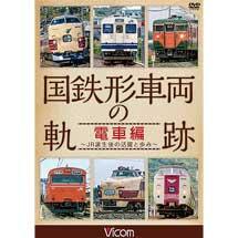 ビコム 鉄道車両シリーズ 国鉄形車両の軌跡 電車編〜JR誕生後の活躍と歩み〜